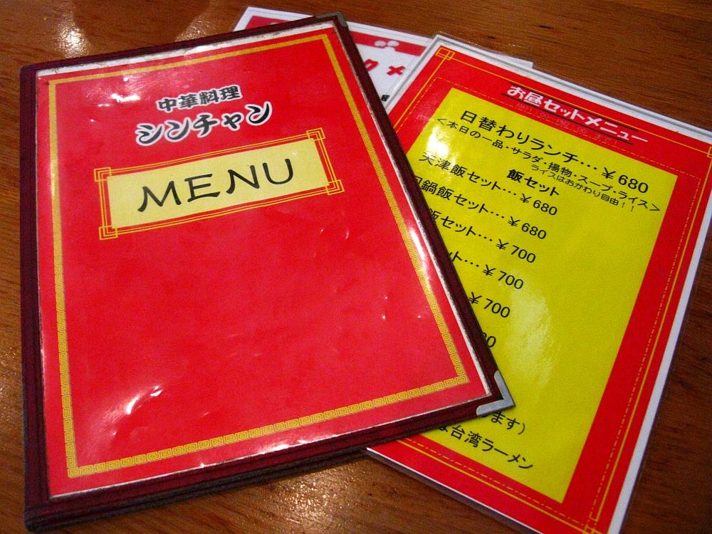 2017_07_29北区味美:中華料理シンチャン17