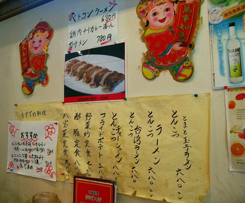 2017_07_29北区味美:中華料理シンチャン18