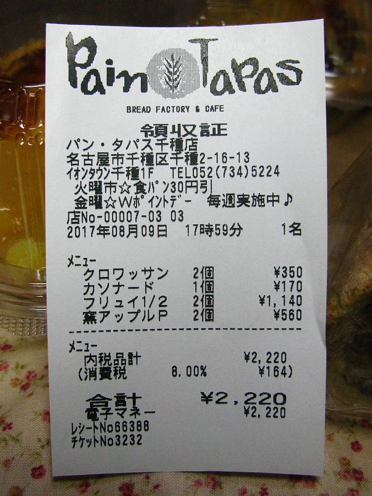 2017_08_09千種:Pain Tapas パンタパス千種店02