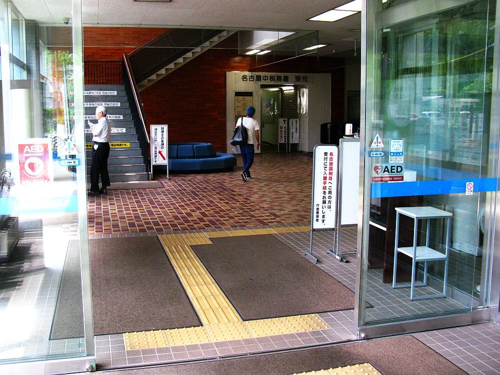 2017_08_18中税務署喫茶室(名古屋国税総合庁舎内)05