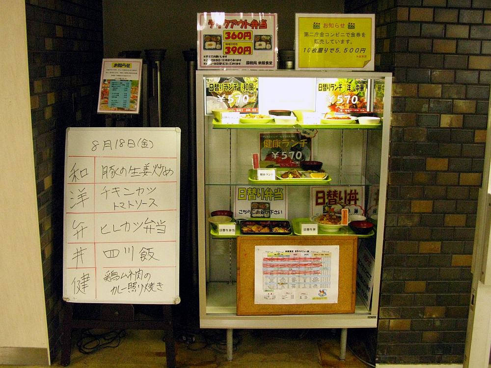 2017_08_18中税務署喫茶室(名古屋国税総合庁舎内)11