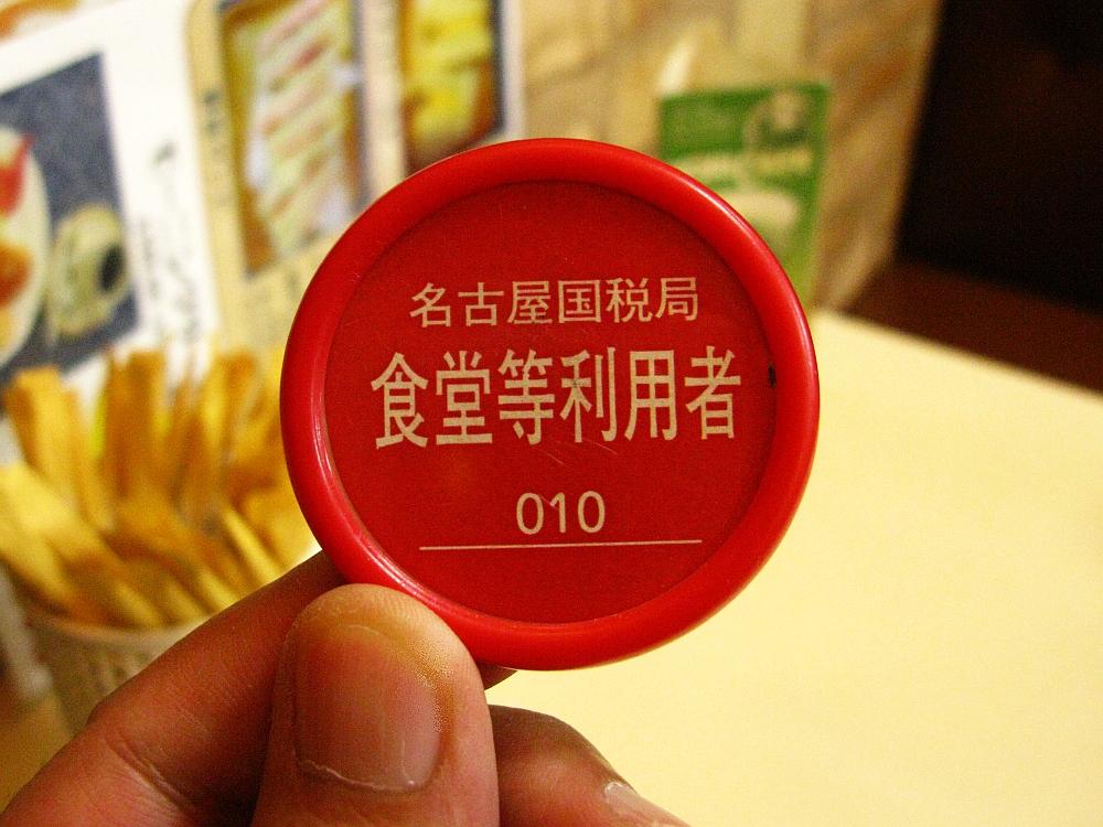 2017_08_18中税務署喫茶室(名古屋国税総合庁舎内)23