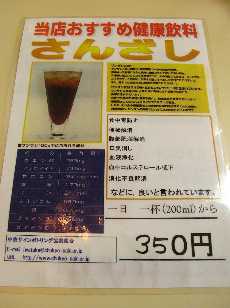 2017_08_18中税務署喫茶室(名古屋国税総合庁舎内)29