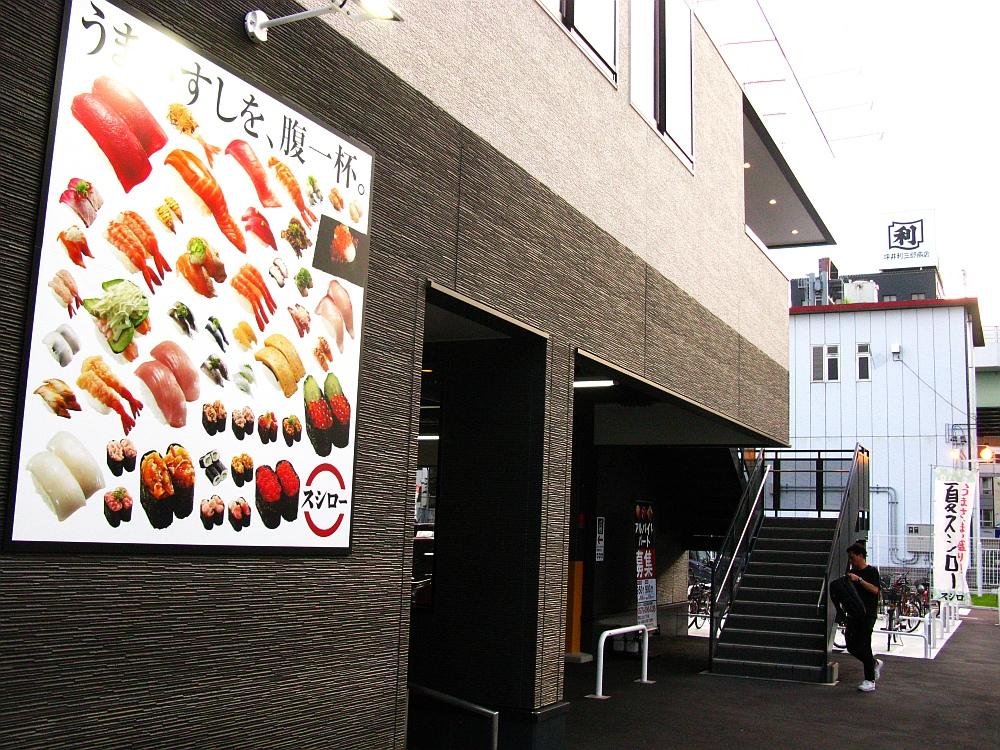 2017_08_26中区:スシロー新栄店06