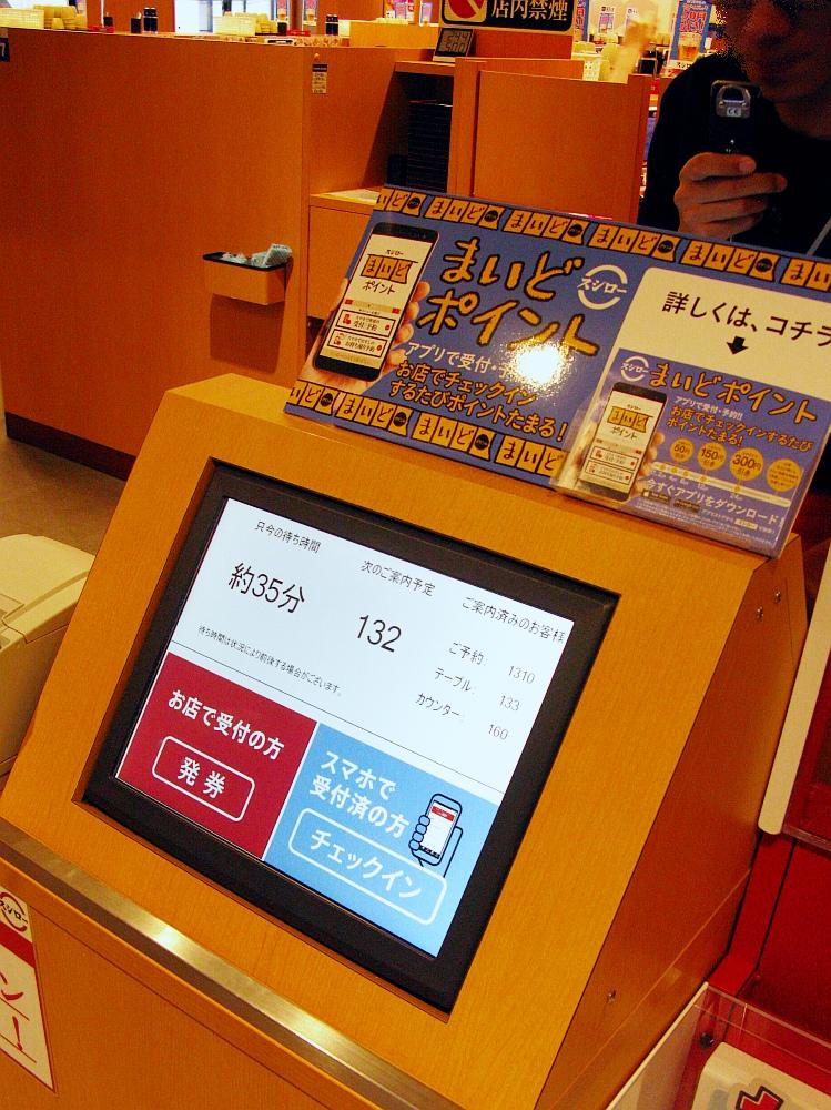 2017_08_26中区:スシロー新栄店12