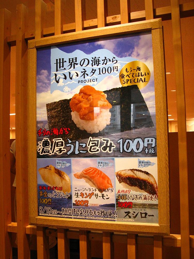 2017_08_26中区:スシロー新栄店14