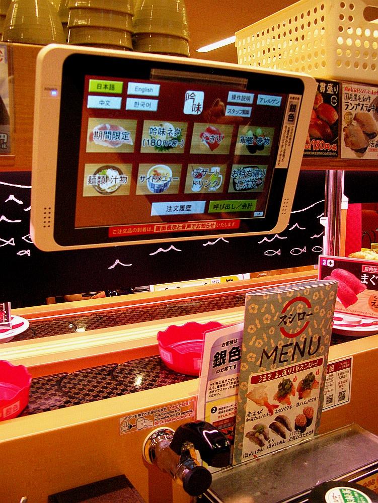 2017_08_26中区:スシロー新栄店17
