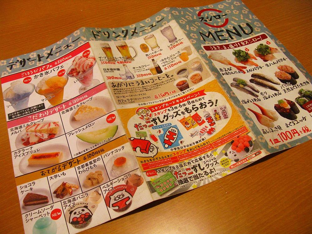 2017_08_26中区:スシロー新栄店18