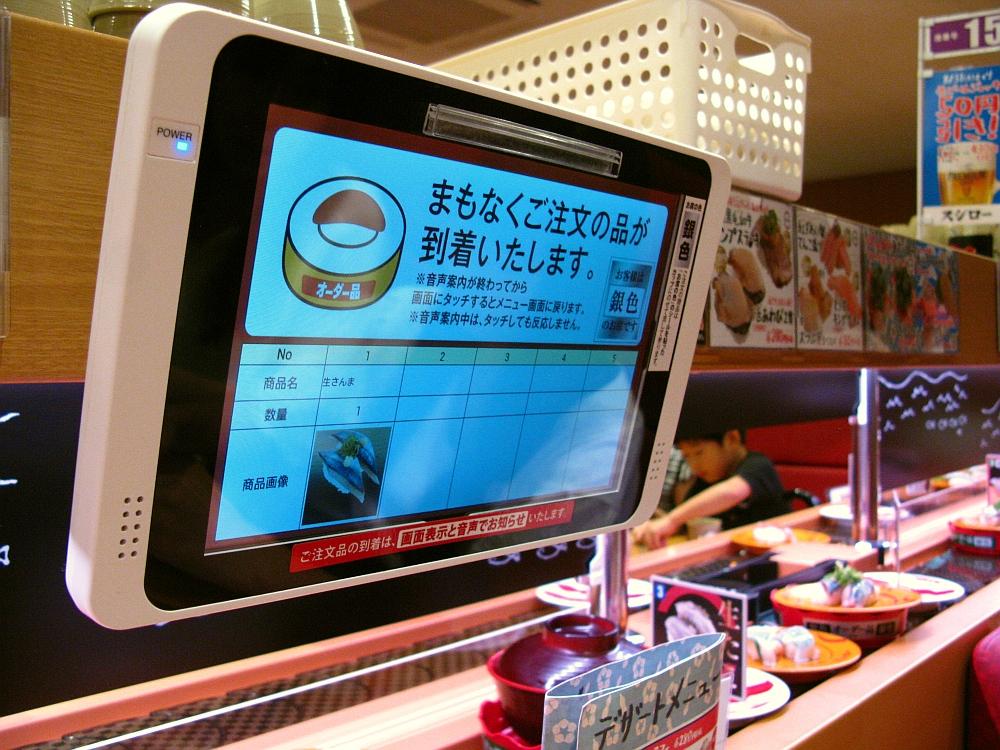 2017_08_26中区:スシロー新栄店21