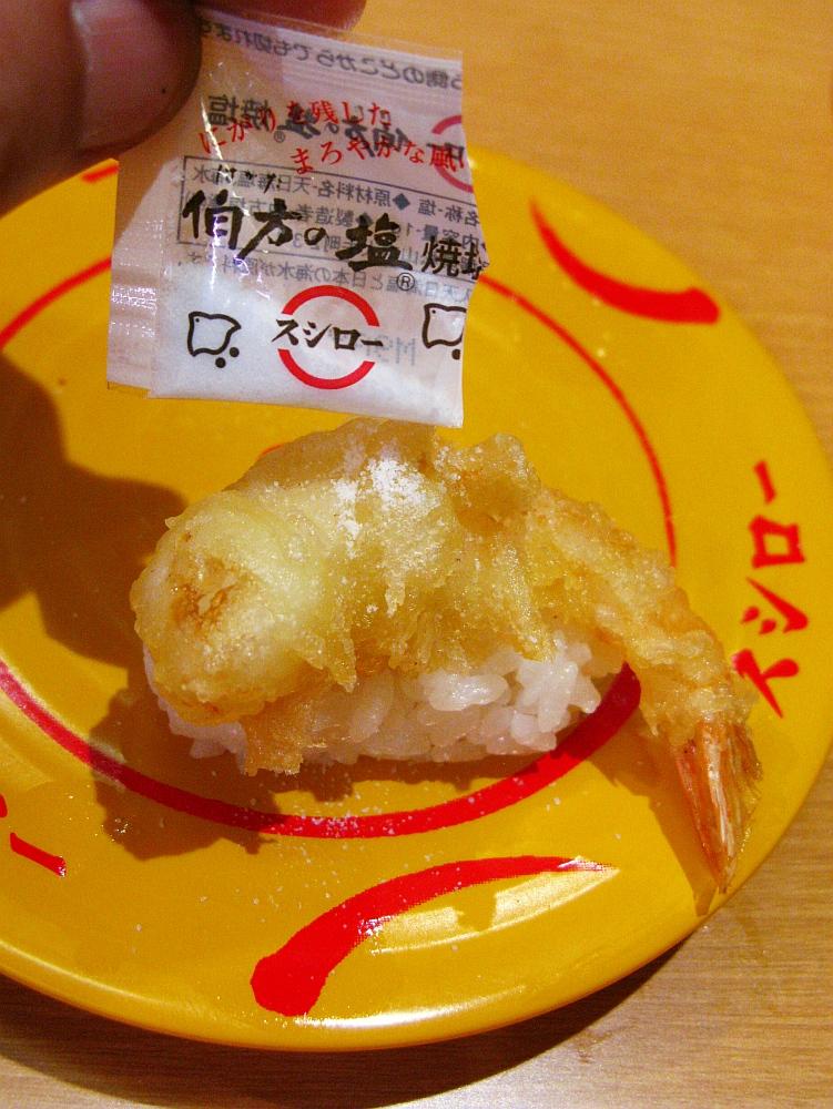 2017_08_26中区:スシロー新栄店33