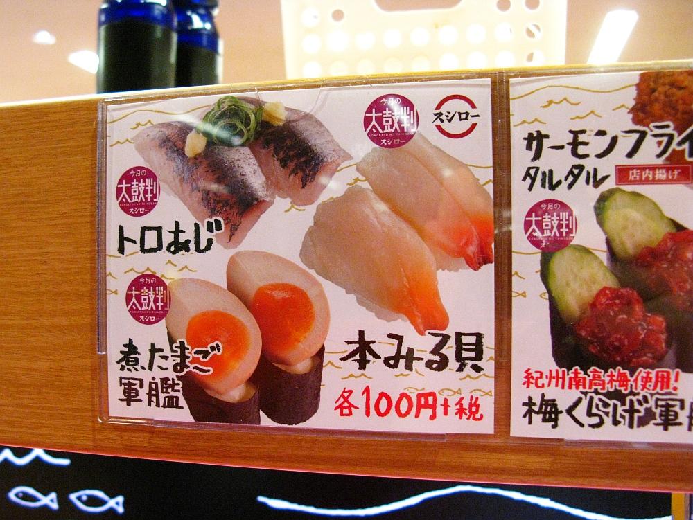 2017_08_26中区:スシロー新栄店52