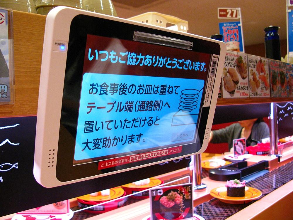 2017_08_26中区:スシロー新栄店59