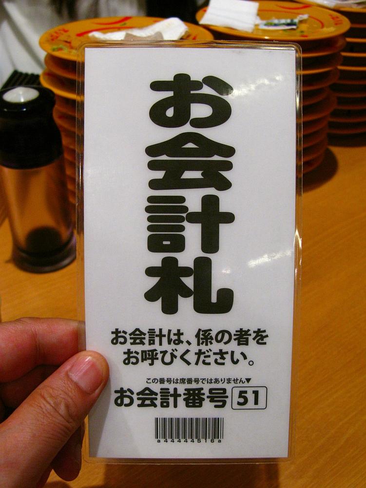 2017_08_26中区:スシロー新栄店60
