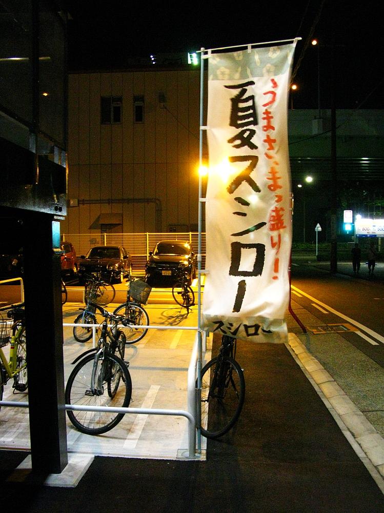 2017_08_26中区:スシロー新栄店63