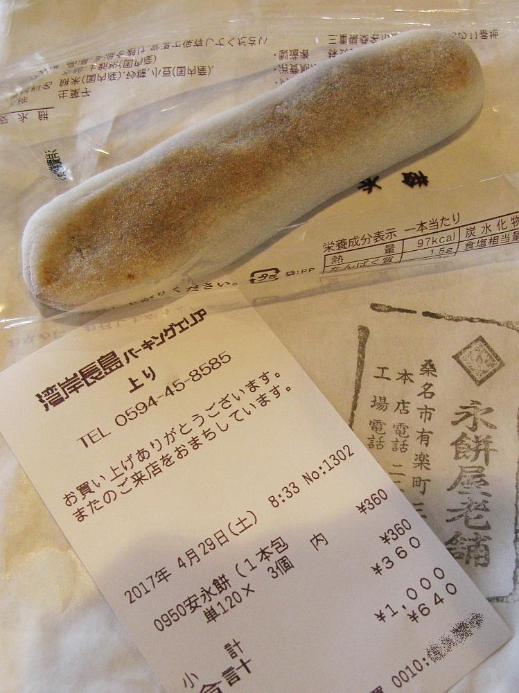 2017_04_29長島:永餅屋老舗 安永餅 湾岸長島パーキングエリア上り線16