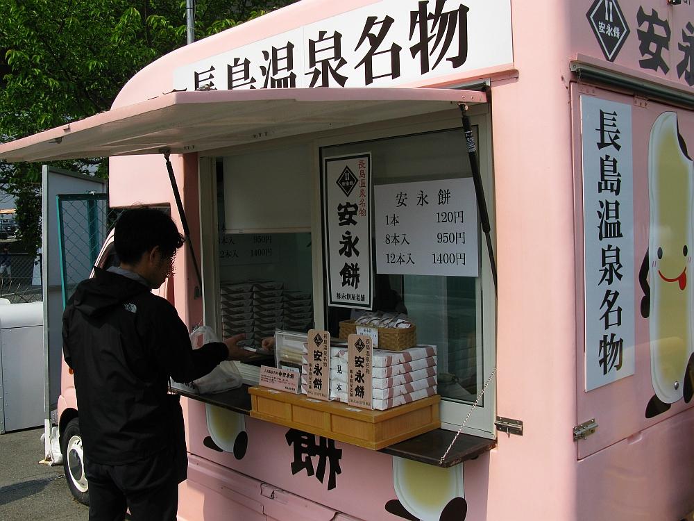 2017_05_03長島温泉ゲートショップ 永餅屋老舗 安永餅05