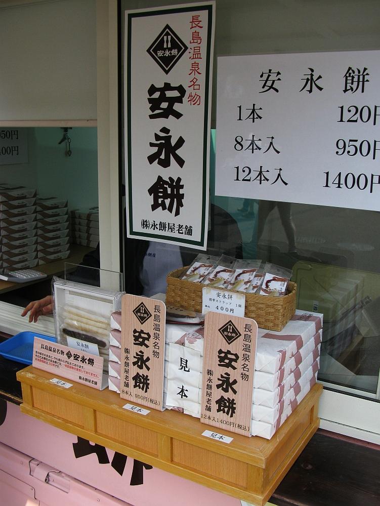 2017_05_03長島温泉ゲートショップ 永餅屋老舗 安永餅06