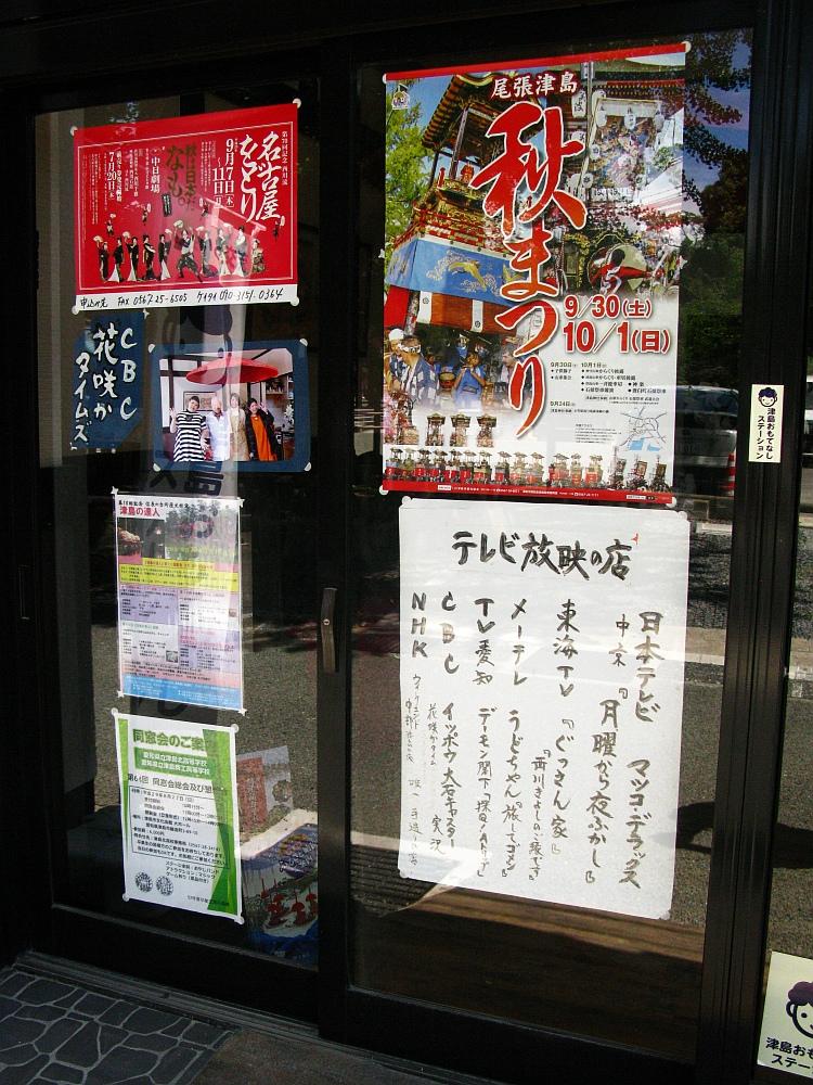 2017_08_13津島:津島神社 あかだ屋清七009