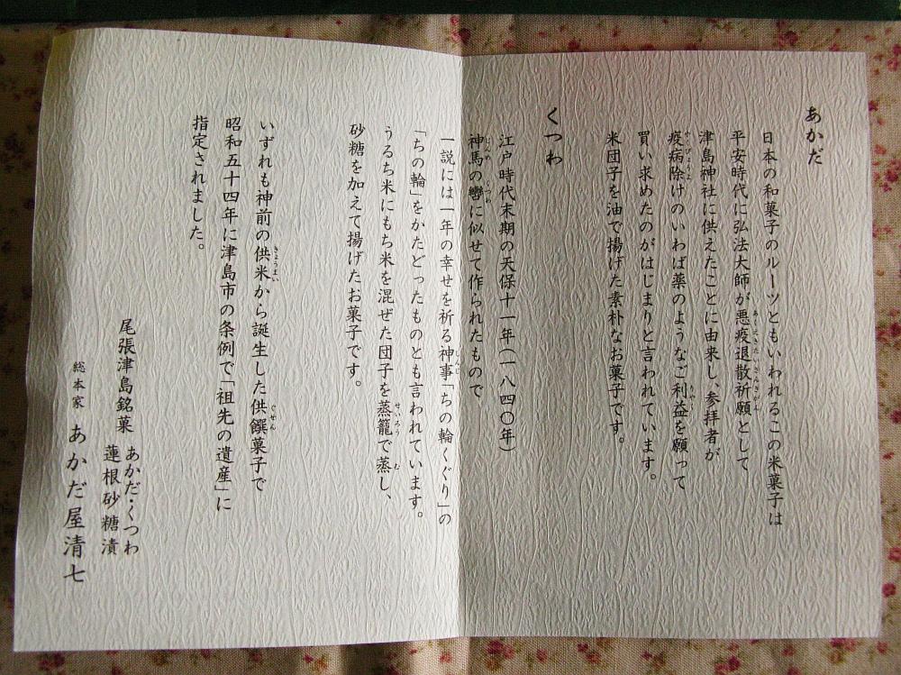 2017_08_13津島:津島神社 あかだ屋清七035