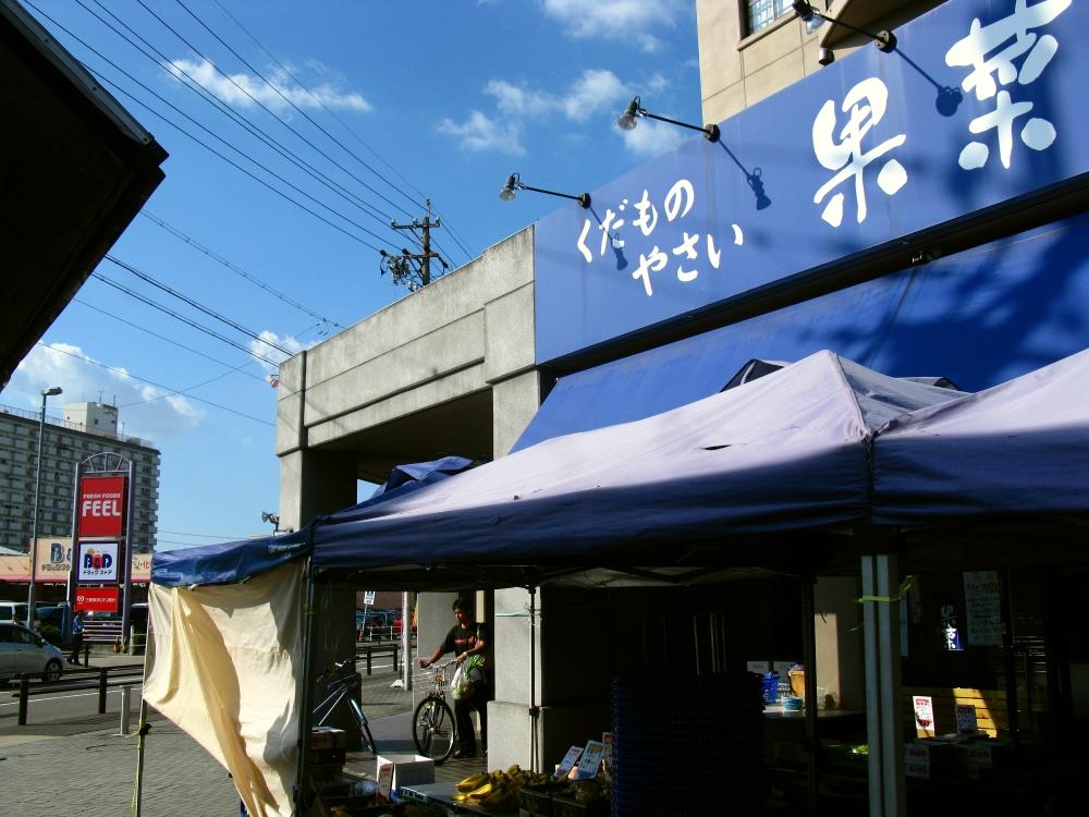 2014_09_07 果菜 志賀公園店001