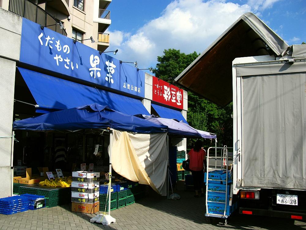 2014_09_07 果菜 志賀公園店002