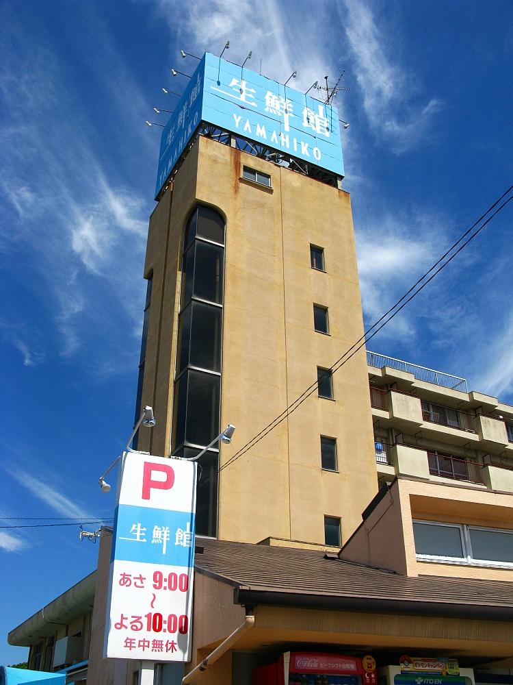2017_09_03北区:生鮮館やまひこ 如意店01