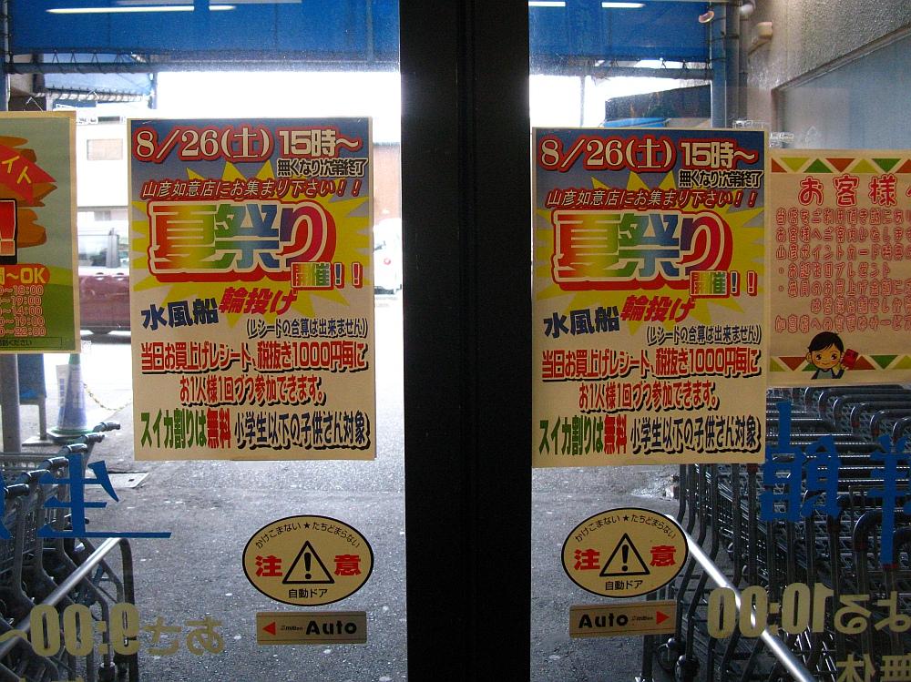 2017_08_26北区:生鮮館やまひこ 如意店02