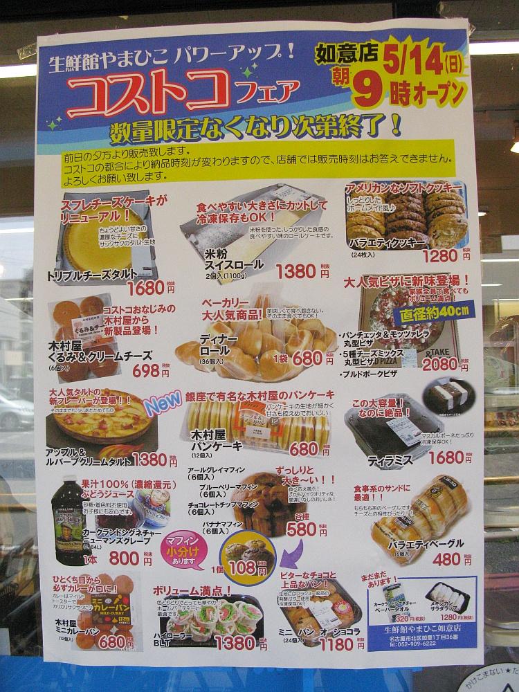 2017_05_14北区:生鮮館やまひこ 如意店07
