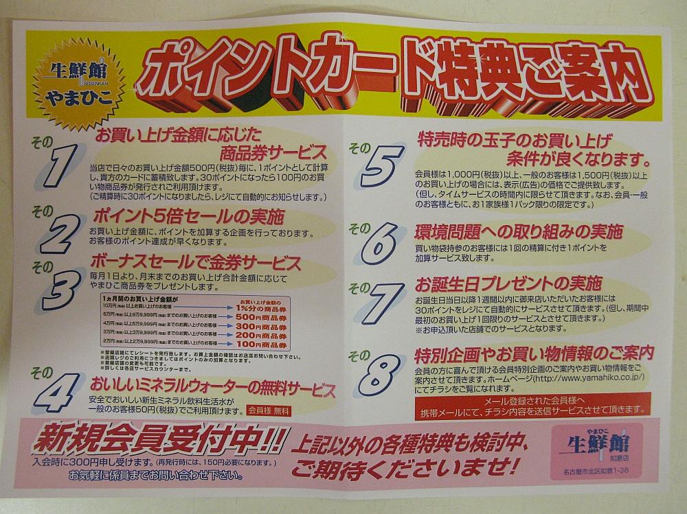 2017_05_14北区:生鮮館やまひこ 如意店23