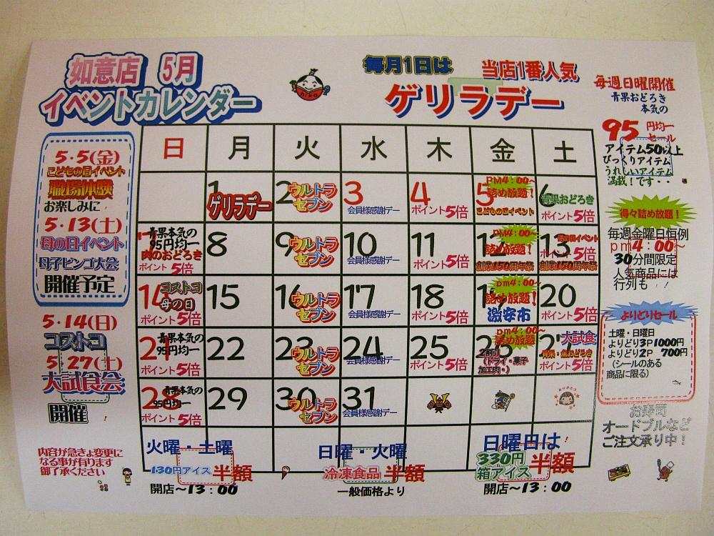 2017_05_14北区:生鮮館やまひこ 如意店24