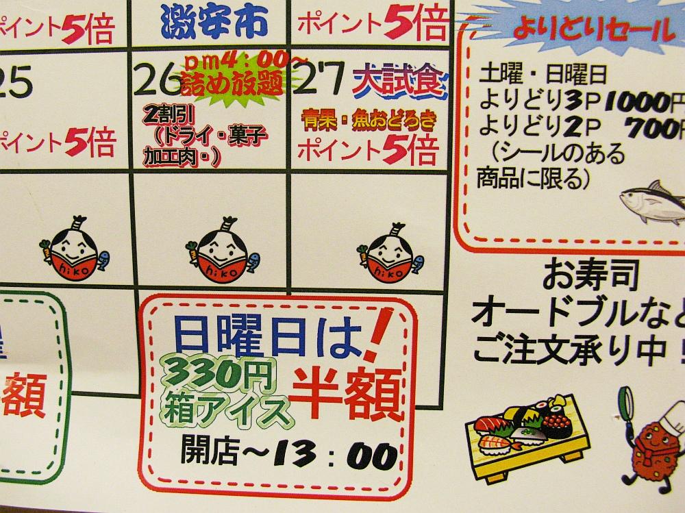 2017_05_27北区:生鮮館やまひこ02