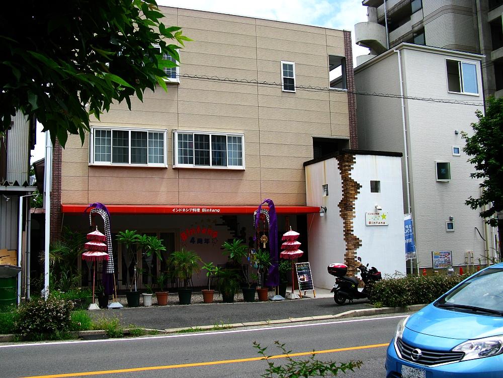 2017_08_04刈谷:インドネシア料理 Bintang ビンタン01