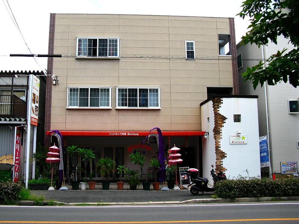 2017_08_04刈谷:インドネシア料理 Bintang ビンタン02