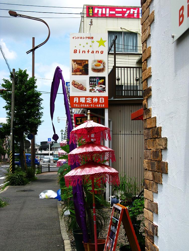 2017_08_04刈谷:インドネシア料理 Bintang ビンタン06