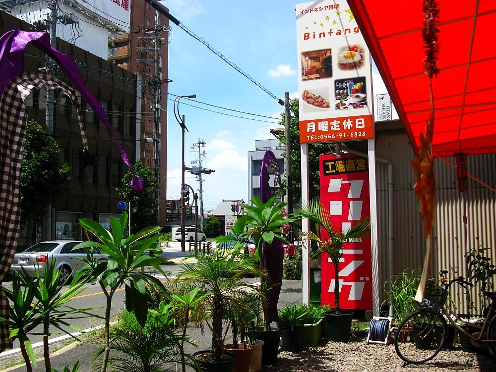 2017_08_04刈谷:インドネシア料理 Bintang ビンタン07