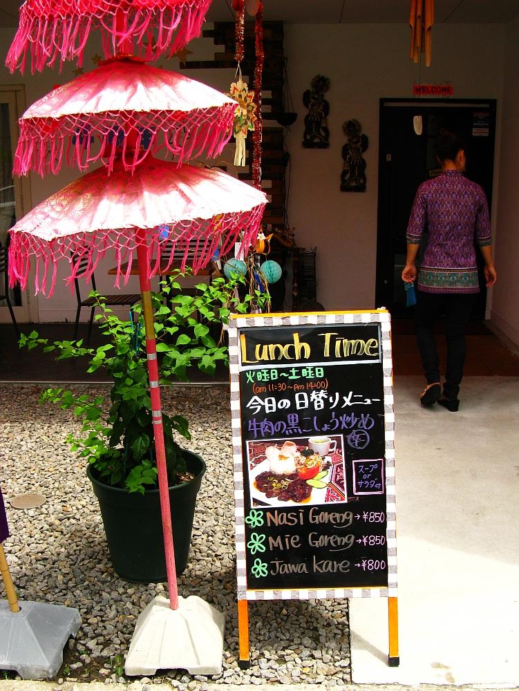 2017_08_04刈谷:インドネシア料理 Bintang ビンタン08
