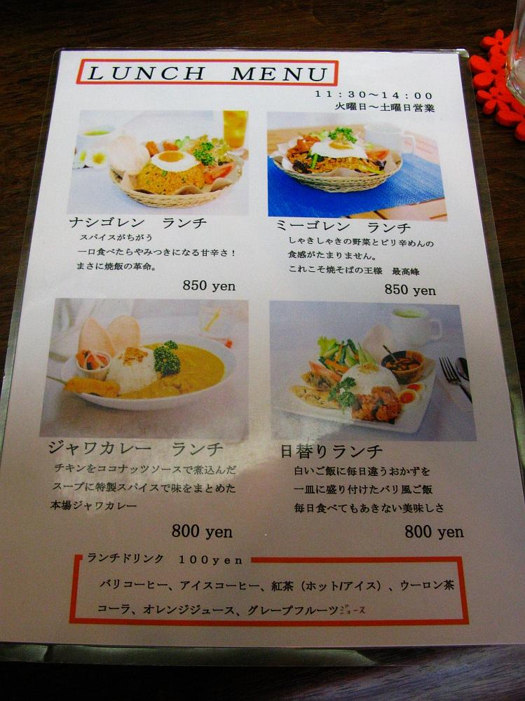 2017_08_04刈谷:インドネシア料理 Bintang ビンタン17