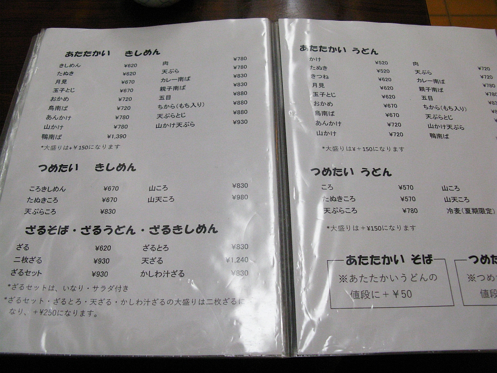 2017_08_10刈谷:うどんそば処おかだや14
