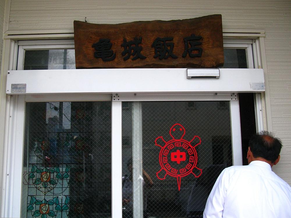 2017_08_25刈谷:中国料理 亀城飯店04