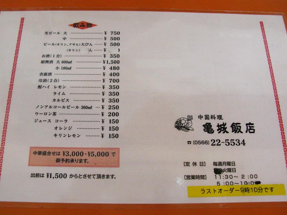 2017_08_25刈谷:中国料理 亀城飯店11