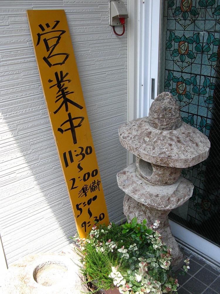 2017_08_25刈谷:中国料理 亀城飯店27