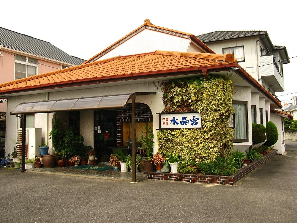 2017_09_04刈谷:中国料理 水晶宮04