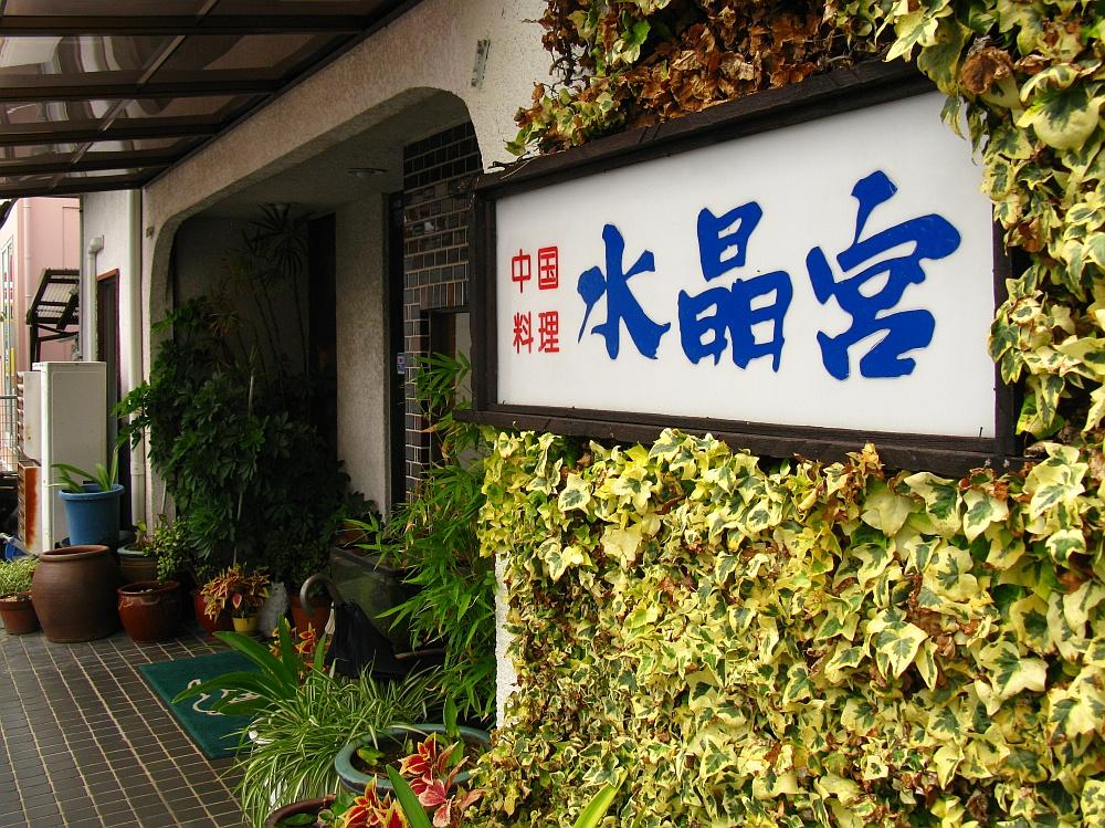 2017_09_04刈谷:中国料理 水晶宮06