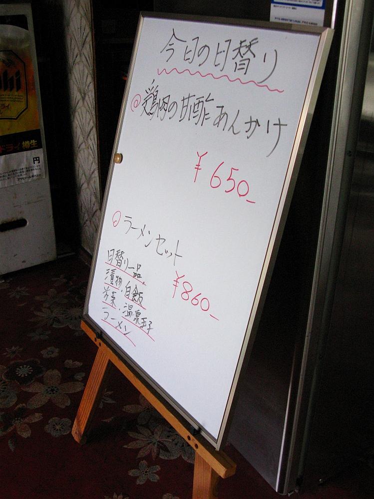 2017_09_04刈谷:中国料理 水晶宮08