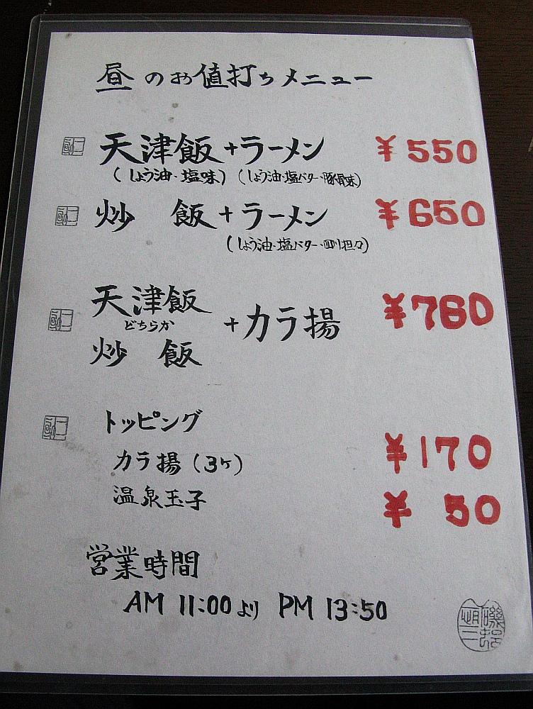 2017_09_04刈谷:中国料理 水晶宮13