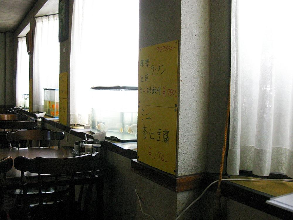 2017_09_04刈谷:中国料理 水晶宮16