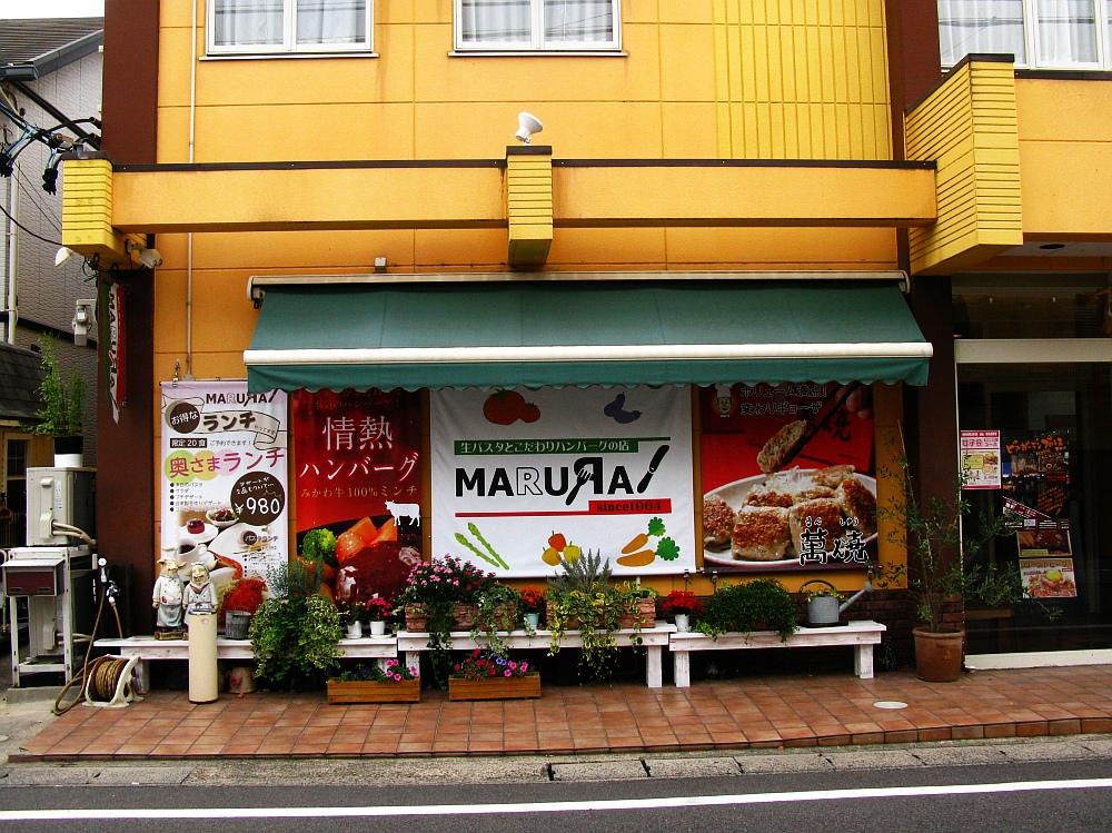 2017_09_05刈谷:キッチン工房 丸来05