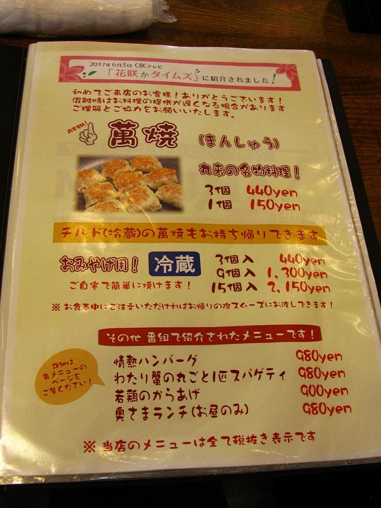 2017_09_05刈谷:キッチン工房 丸来14