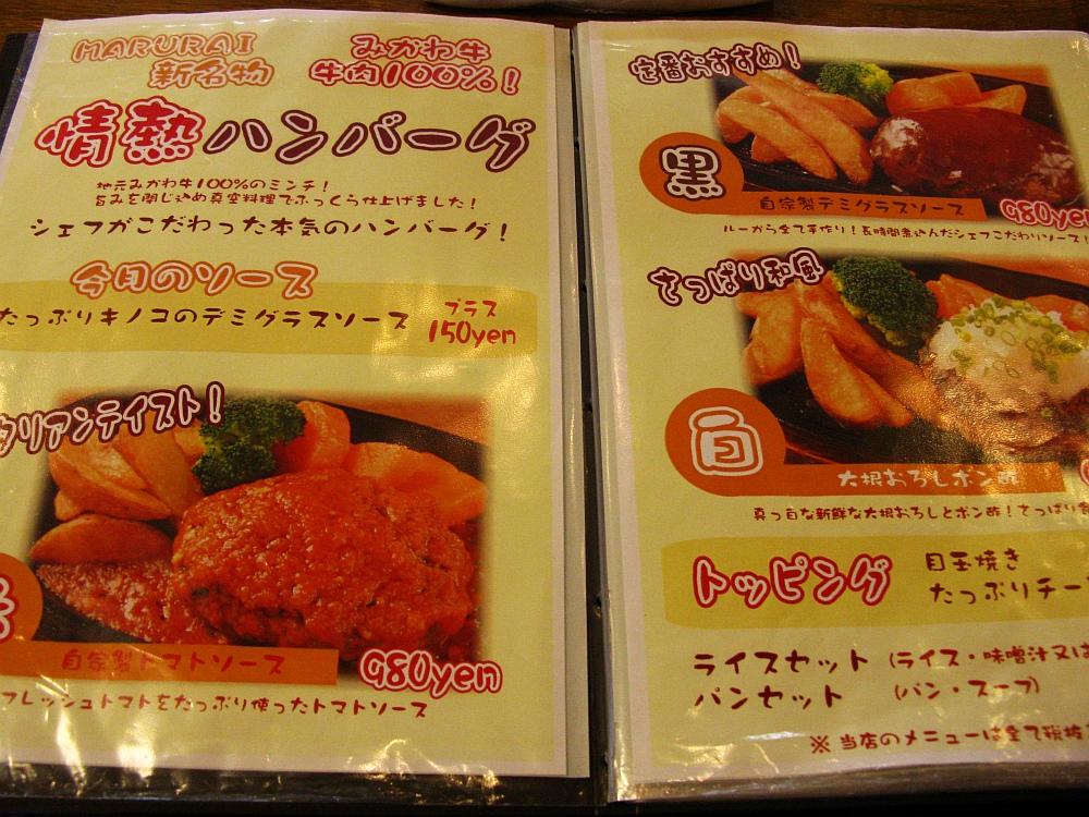 2017_09_05刈谷:キッチン工房 丸来15