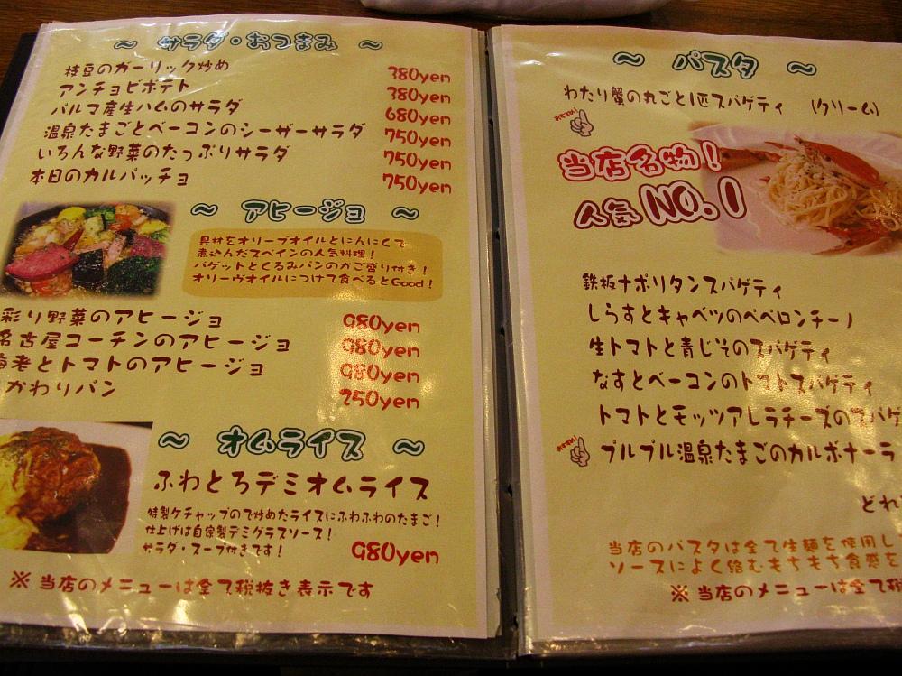 2017_09_05刈谷:キッチン工房 丸来16